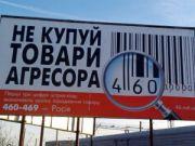 Бойкот у дії: імпорт російських товарів в Україну впав на $800 мільйонів