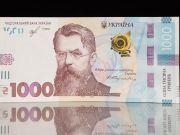 Нацбанк розпочав друк банкнот номіналом 1000 гривень