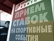 У Азарова хотят запретить букмекеров