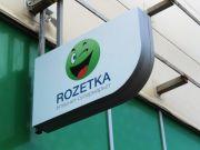 Rozetka-Evo проинвестировала в бразильский маркетплейс Shafa