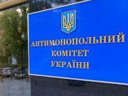 Скільки заробили керівники Антимонопольного комітету України у травні