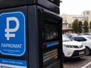 В Одессе втрое подорожает парковка