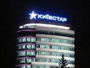 «Київстар» збільшив прибуток на 16%, проте кількість абонентів зменшилася