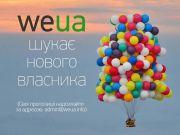 Налетай, торопись: известную украинскую соцсеть WEUA.info отдадут в хорошие руки