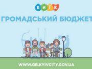 В Киеве реализуют больше 500 проектов, улучшающих жизнь