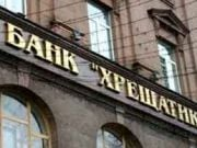 """ФГВФО оголосив рішення щодо банку """"Хрещатик"""""""