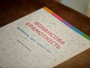 """Украинские школьники будут изучать курс """"Финансовая грамотность"""""""