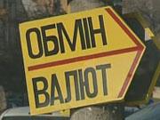 В Киеве процветает новый вид мошенничества с обменом валют — СМИ