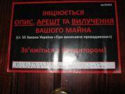 Українські банки обклеюють під'їзди боржників їх фотографіями