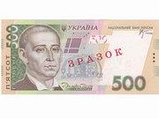 НБУ предупредил банки о подделке банкнот номиналом 500 грн.