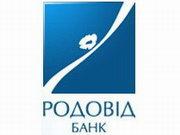 """Новая афера: """"Родовид Банк"""" переплатил 250 млн гривен процентов по депозиту """"неназванной коммерческой фирме"""""""