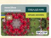 Пенсия в Украине: чем выгодно электронное пенсионное удостоверение