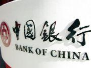 Bank of China проведе додаткову емісію акцій на $17 млрд