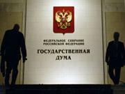 Держдума Росії не буде підвищувати зарплати держслужбовцям до 2013 року