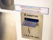 Kyiv Smart Card и одноразовый QR-билет теперь можно купить на всех станциях метро