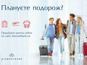 Диамантбанк ввел новый сервис покупки билетов online