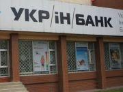 Верховний суд визнав незаконною ліквідацію Укрінбанку