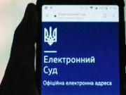 В Украине запускают мобильное приложение «е-Суд»