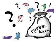 """Дыра"" в госбюджете превысила 14 млрд — Казначейство"