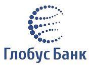 Глобус Банк на Ярмарке кредитов