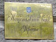 Украинцы с начала года продали почти 2 млрд долларов, - НБУ