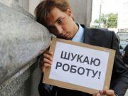 Кожен десятий українець став безробітним