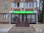 """Банк """"Кредит Дніпро"""" тимчасово призупиняє роботу 14 відділень - по всій Україні"""