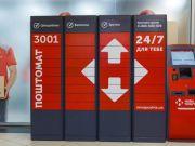 «Нова пошта» откажется от почтоматов в отделениях «ПриватБанка»