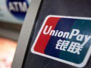 У Приватбанку назвали терміни випуску картки UnionPay