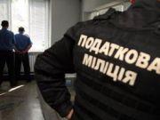 Первые реальные шаги: Кабмин приступил к ликвидации налоговой милиции