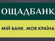 Ощадбанк зекономив близько 50 млн. грн. на ProZorro