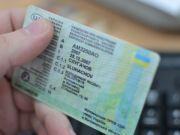У водійських посвідченнях з'являться нові позначки