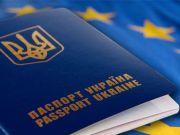 Україна домовилася про безвіз з ще однією країною