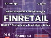 23 листопада FinRetail збирає ключових гравців фінансового сектора