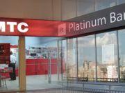 Platinum Mobile: противостояние «МТС Украина» с банком «Платинум» в разгаре