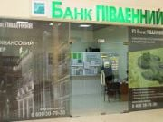 """Банк """"Південний"""" закриває філії на Сході України"""