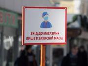 В Украине установили новые карантинные нормы