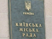 Киевсовет внес изменения в бюджет столицы на 2009 г.