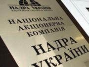 «Надра України» не має наміру відмовлятися від розробки родовищ сланцевого газу