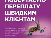 Выгодный «Спринт» от Банка Кредит Днепр: специальное предложение для быстрых заемщиков