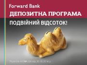 Forward Bank вошел в ТОП-10 Рейтинга надежности банковских депозитов