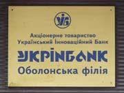 Вкладники Укрінбанку отримали незаконні гроші