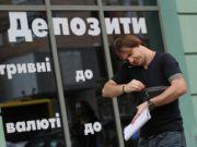 Українцям не віддають депозити через неправильні печатки банку