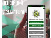 В Україні запускають новий електронний сервіс «Пенсійний фонд у смартфоні»
