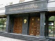 """У ГПУ заявили, що справи проти корупціонерів лежать в судах """"мертвим вантажем"""""""
