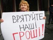 Вкладчики банков-банкротов собираются обратиться к Порошенко