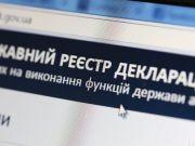 Заполнять е-декларации чиновникам поможет чат-бот