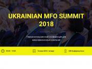 Осталось несколько дней до UKRAINIAN MFO SUMMIT 2018