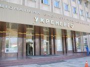 «Укрэнерго» за 2020 год получило 27,5 млрд гривен убытка