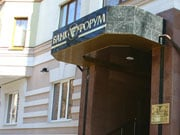 """Банк """"Форум"""" збільшує статутний капітал на 34%"""